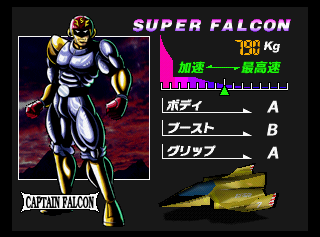 Super Falcon.png